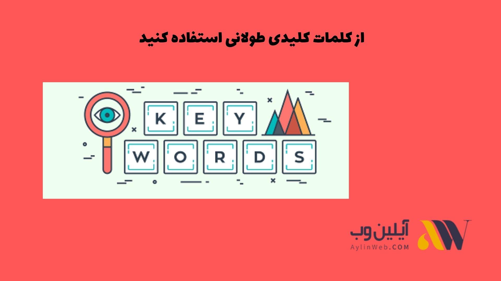 از کلمات کلیدی طولانی استفاده کنید