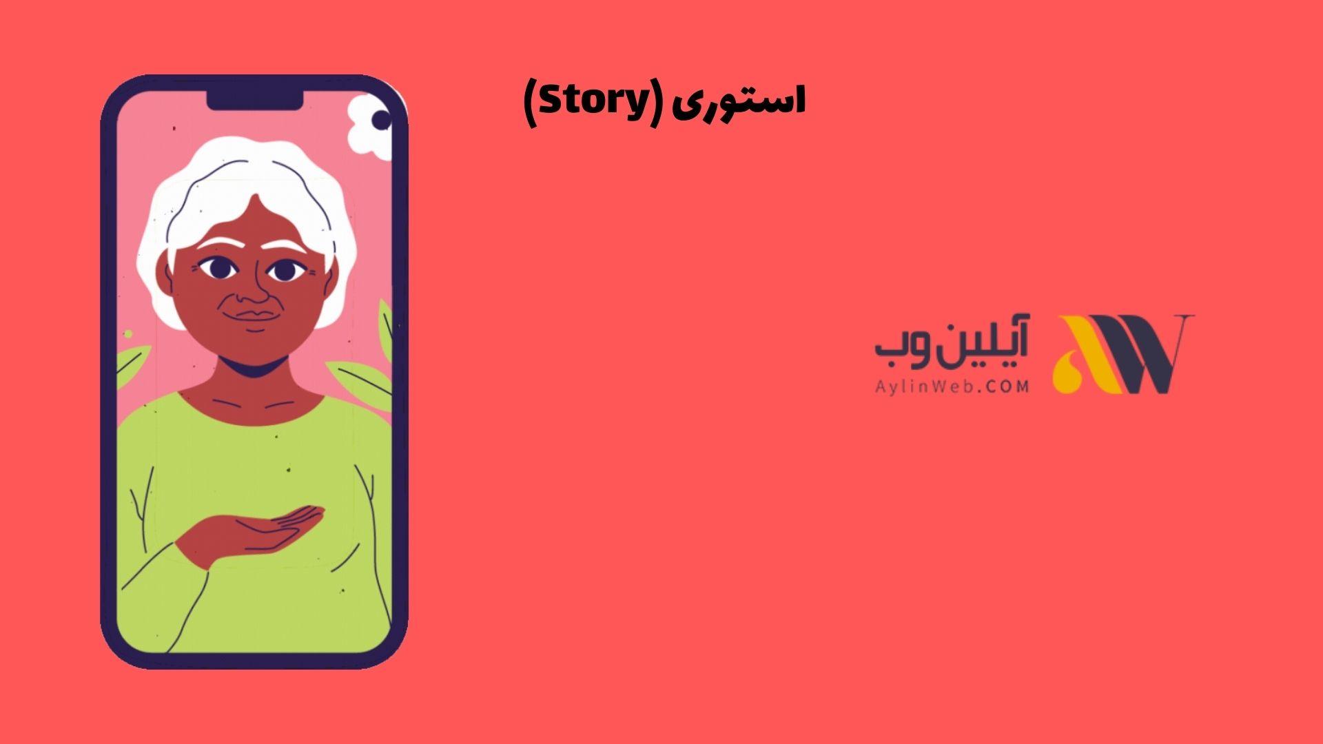 استوری (Story)