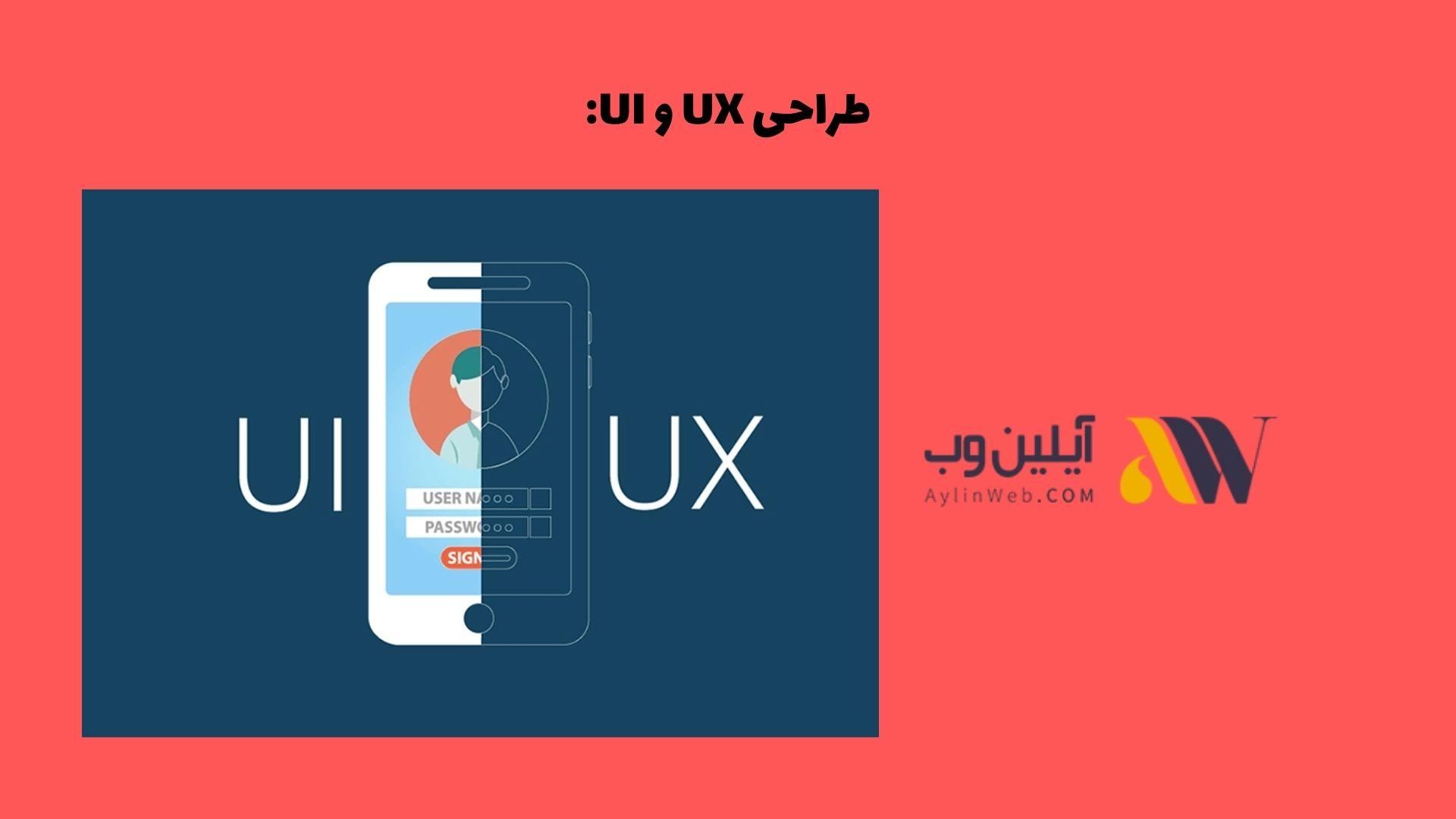 طراحی UX و UI: