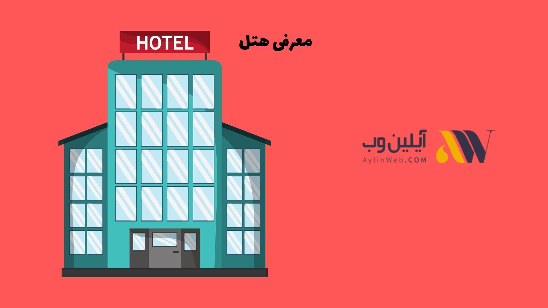 معرفی هتل
