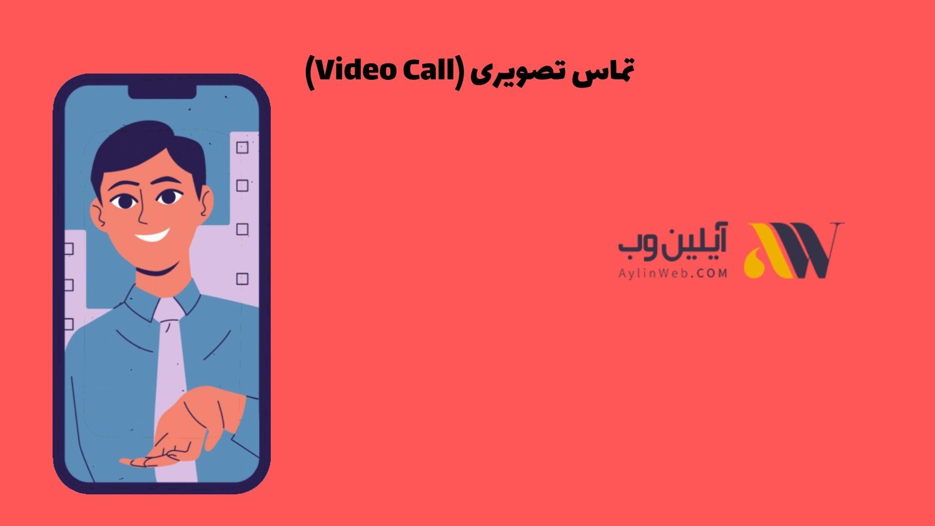 تماس تصویری (Video Call)