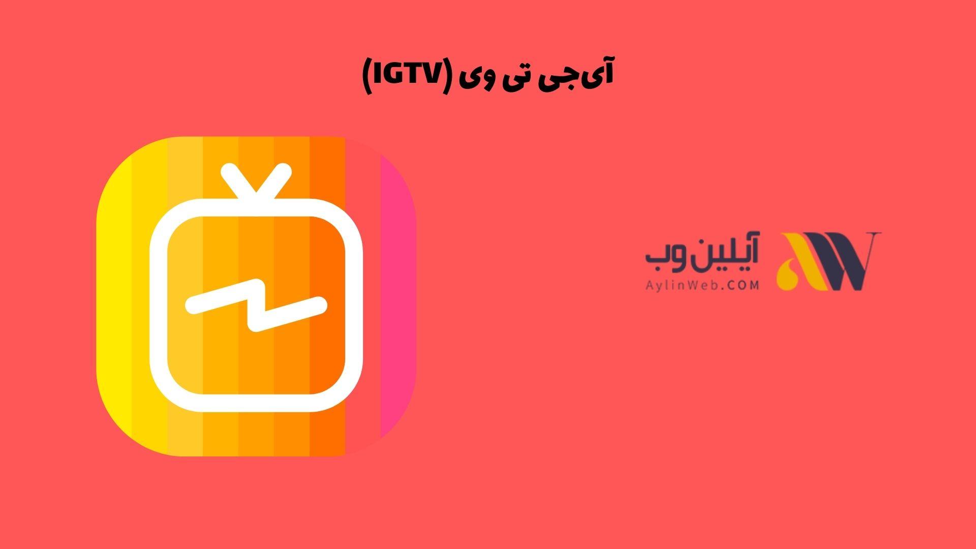 آیجی تی وی (IGTV)