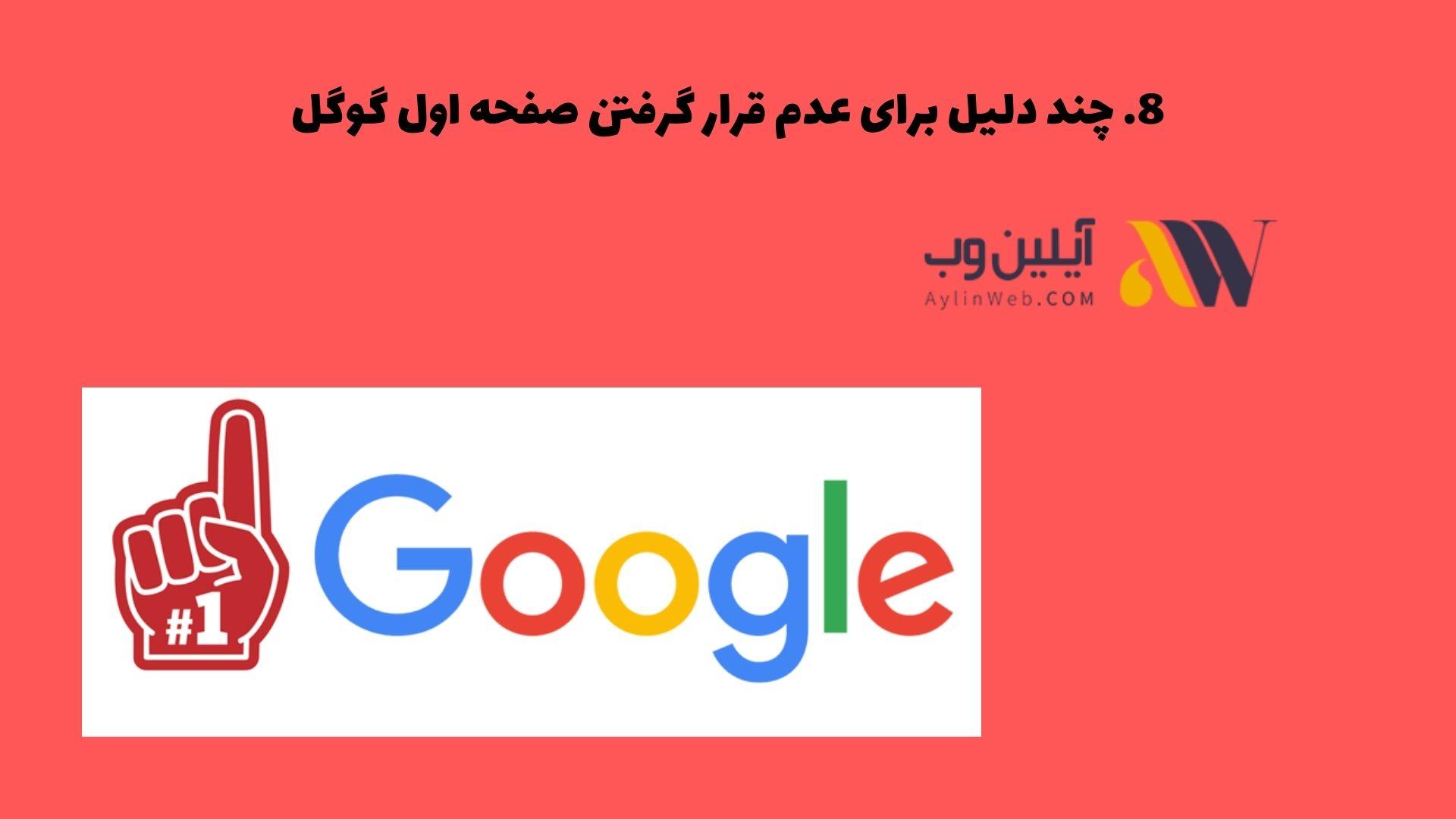 چند دلیل برای عدم قرار گرفتن صفحه اول گوگل