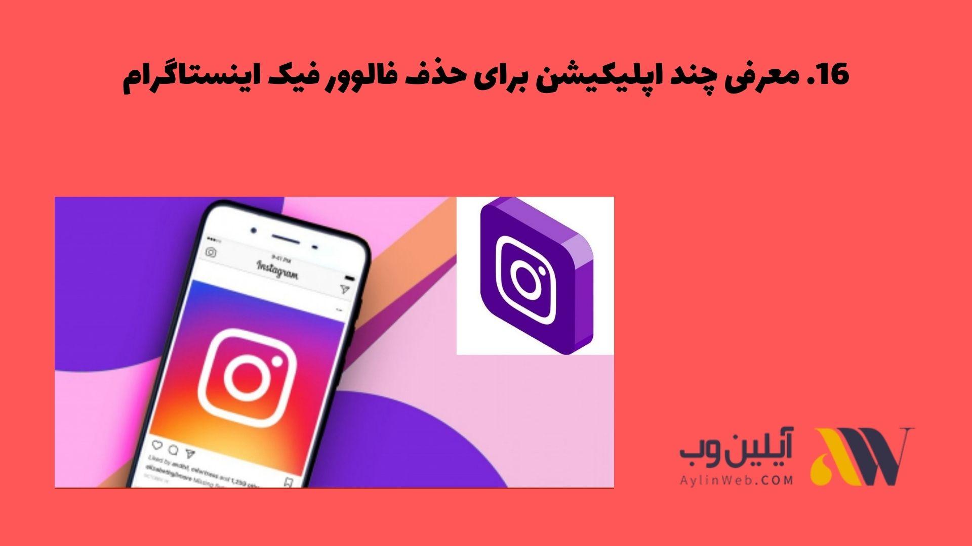 معرفی چند اپلیکیشن برای حذف فالوور فیک اینستاگرام