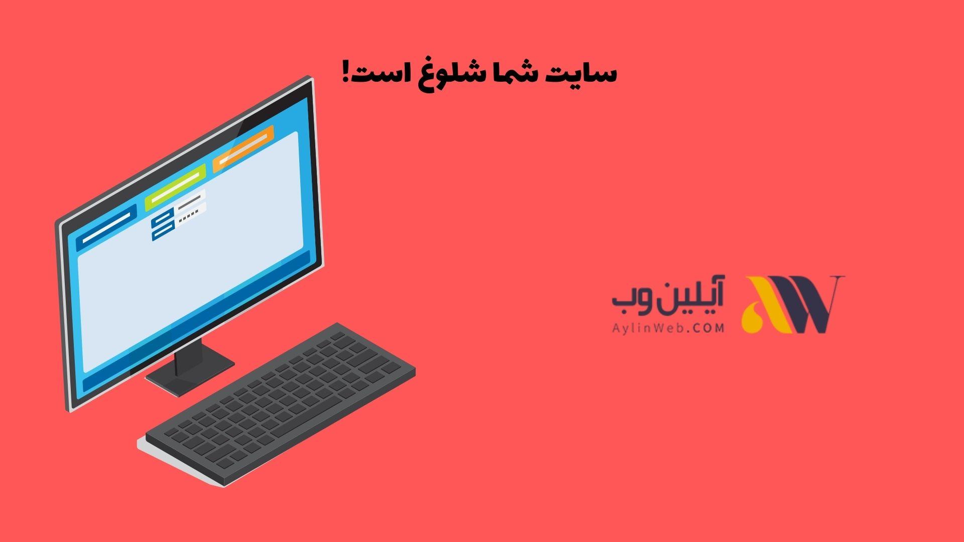 سایت شما شلوغ است!