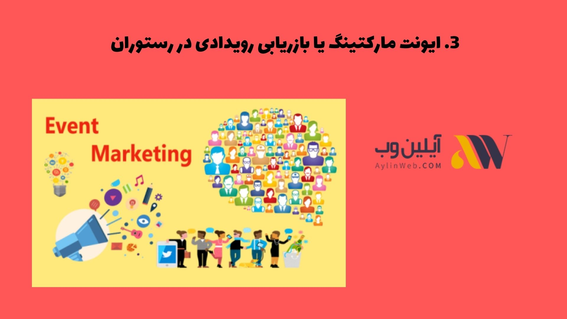 ایونت مارکتینگ یا بازاریابی رویدادی در رستوران