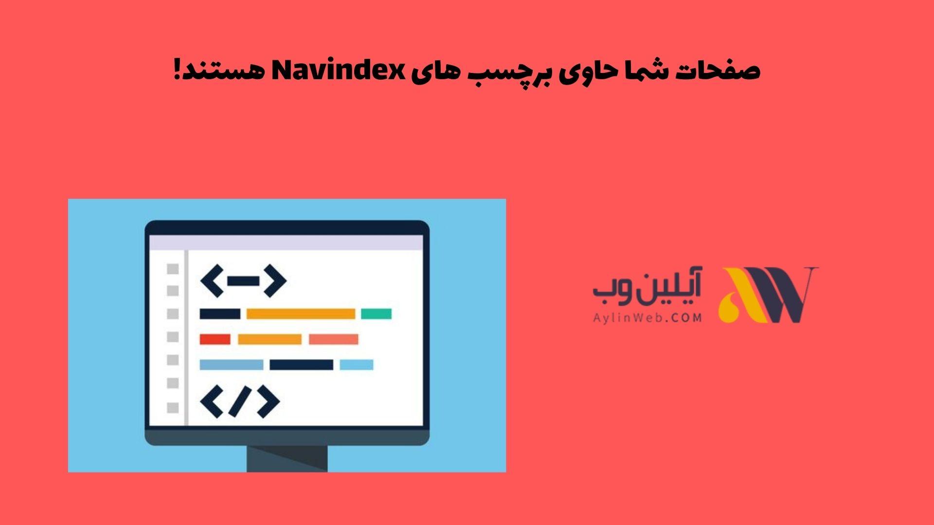 صفحات شما حاوی برچسب های Navindex هستند!