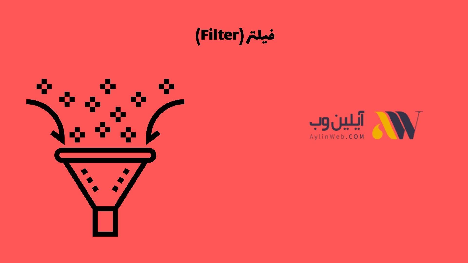فیلتر (Filter)