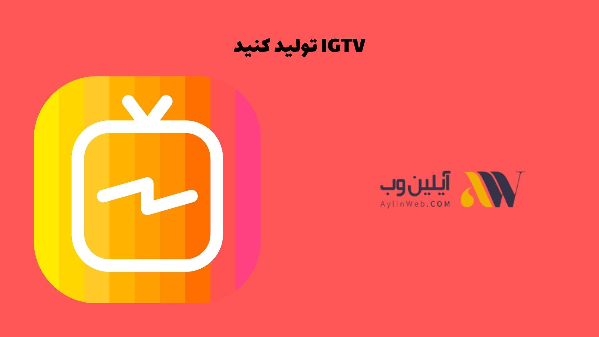 IGTV تولید کنید
