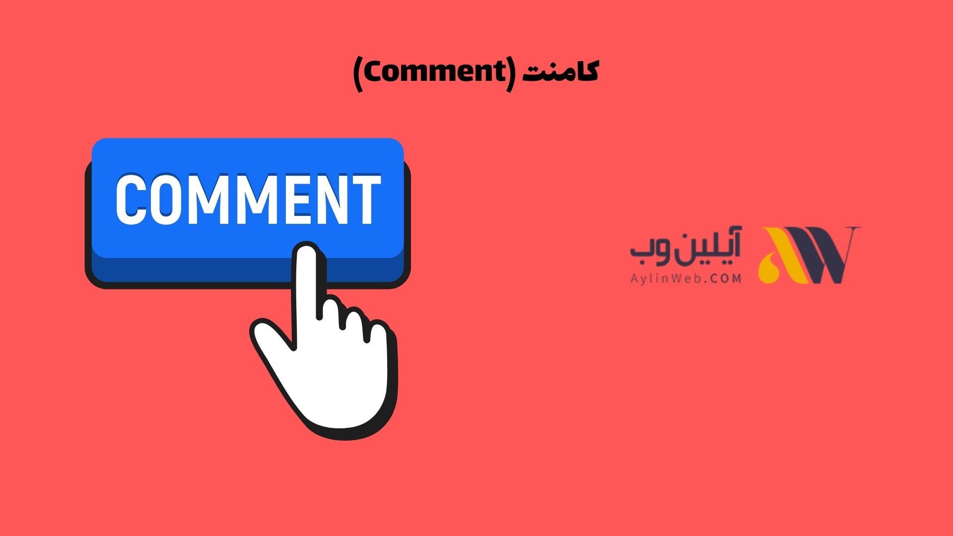 کامنت (Comment)