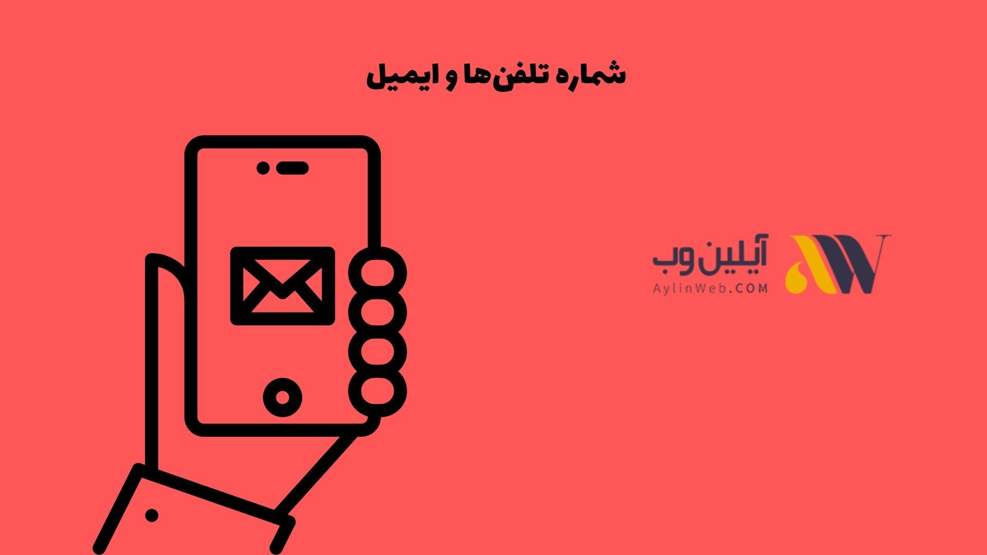 شماره تلفنها و ایمیل
