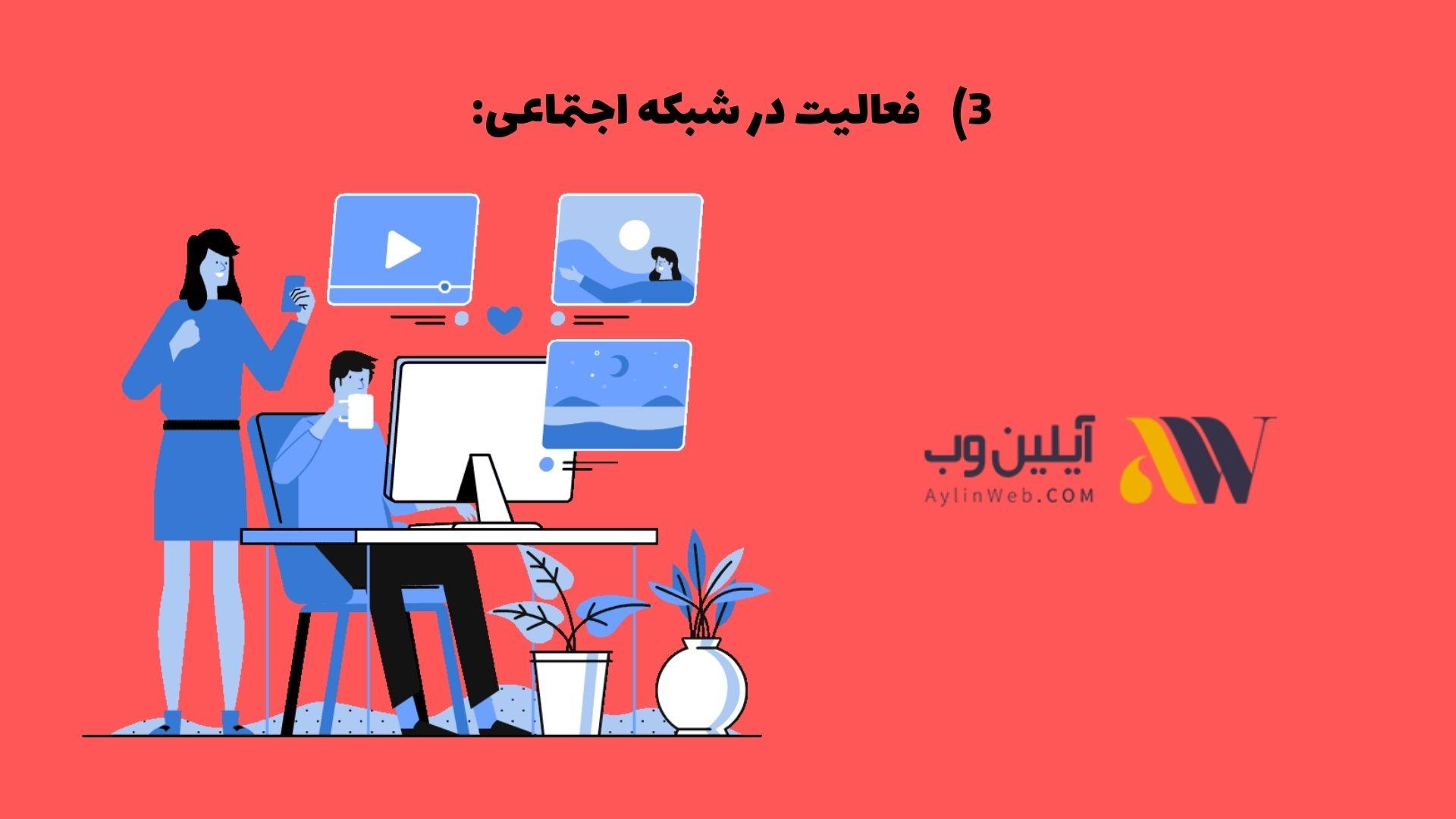 فعالیت در شبکه اجتماعی: