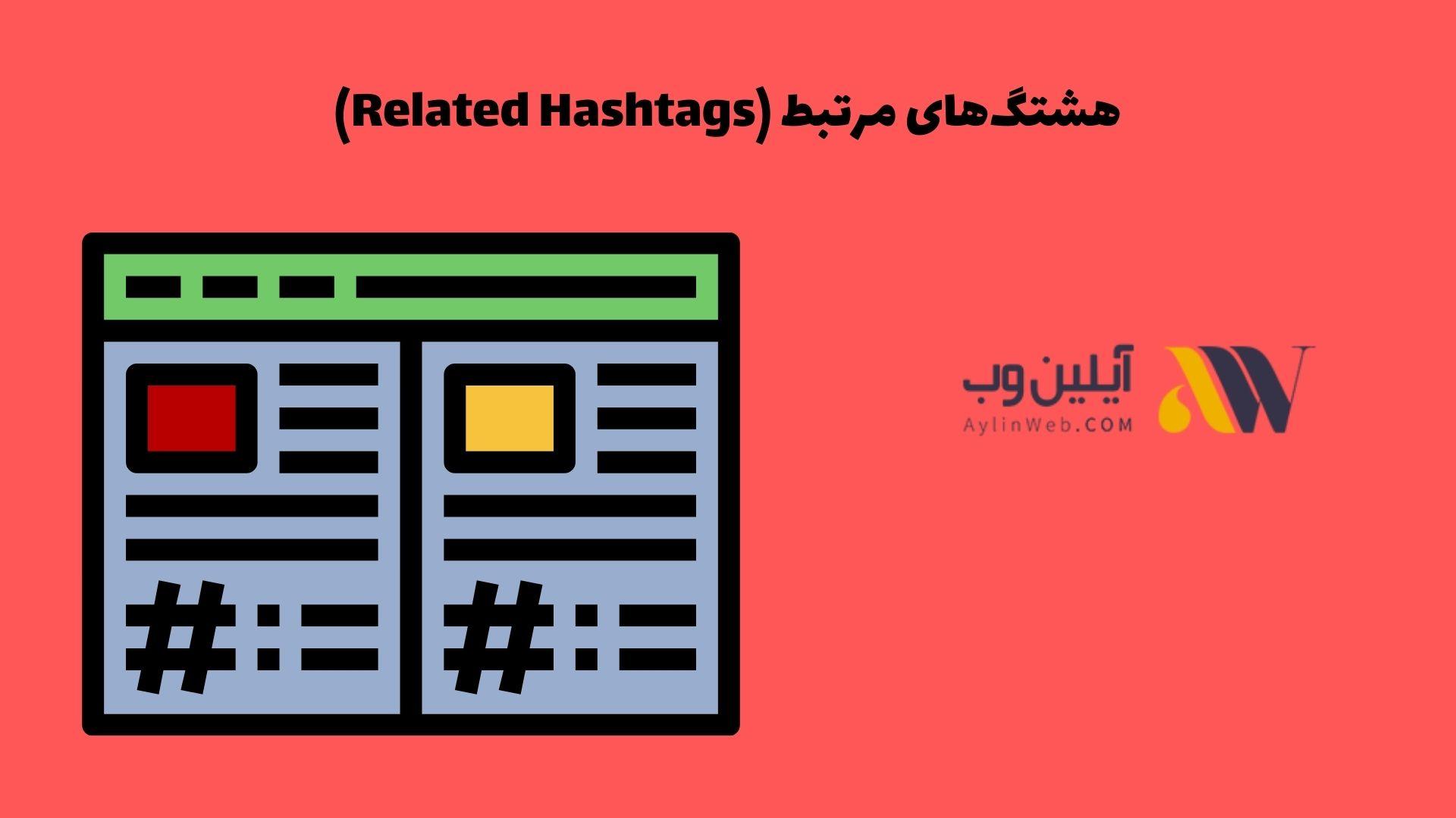 هشتگهای مرتبط (Related Hashtags)