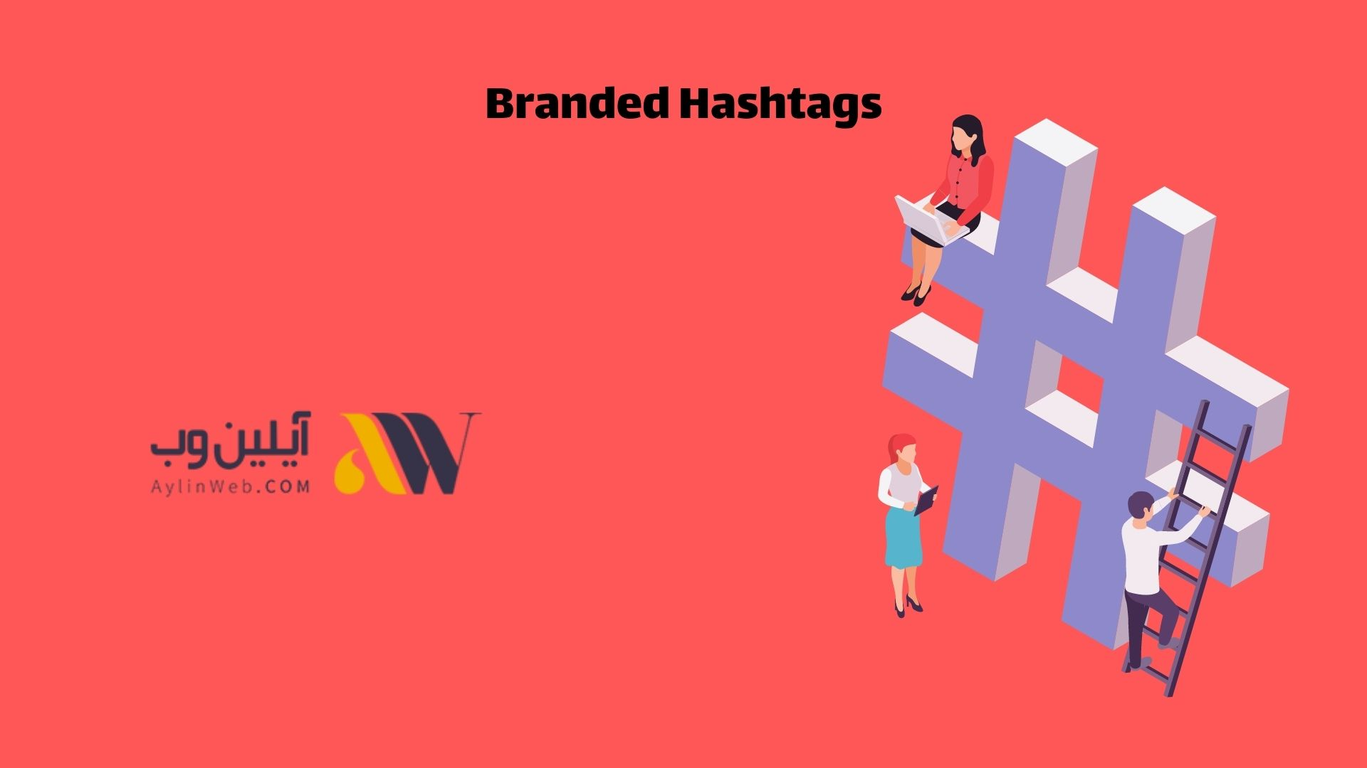 Branded Hashtags