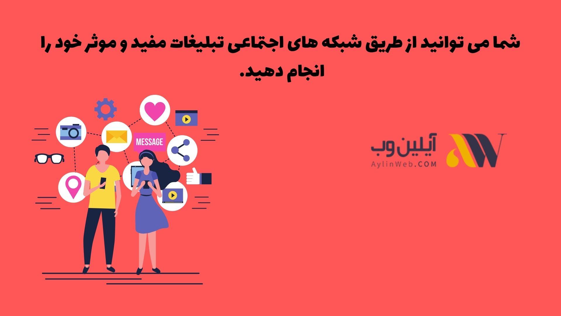 شما می توانید از طریق شبکه های اجتماعی، تبلیغات مفید و موثر خود را انجام دهید.