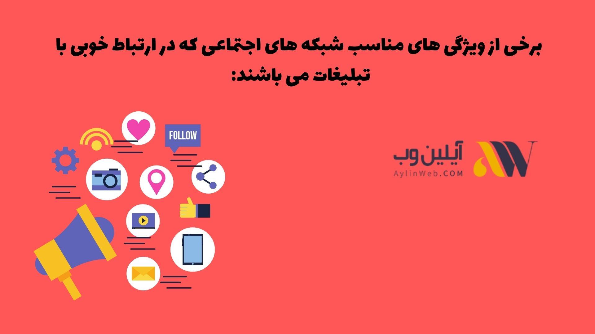 برخی از ویژگی های مناسب شبکه های اجتماعی که در ارتباط خوبی با تبلیغات می باشند